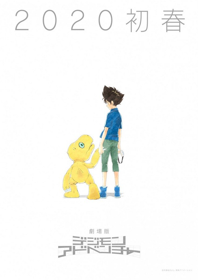 Digimon Adventure The Movie 2020