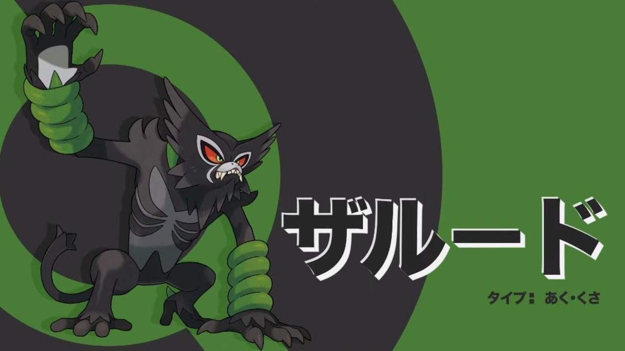 Zarudo Pokémon Day Pokémon Shield Pokémon Sword Nintendo Switch